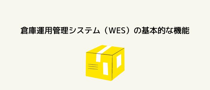倉庫運用管理システム(WES)の基本的な機能