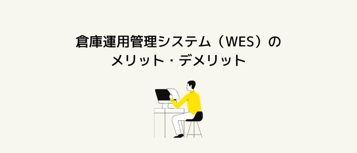 倉庫運用管理システム(WES)のメリット・デメリット