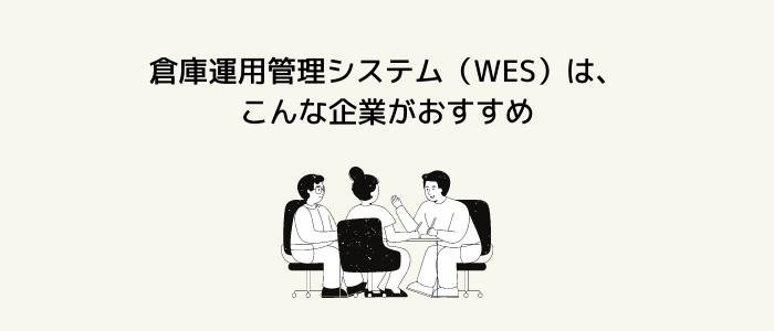 倉庫運用管理システム(WES)は、こんな企業がおすすめ