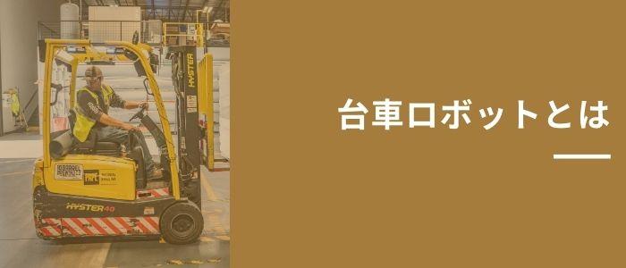 台車ロボットのイメージ