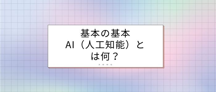 AIのイメージ