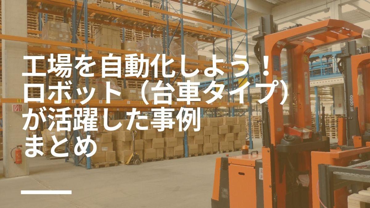 工場を自動化しよう!ロボット(台車タイプ)が活躍した事例まとめ