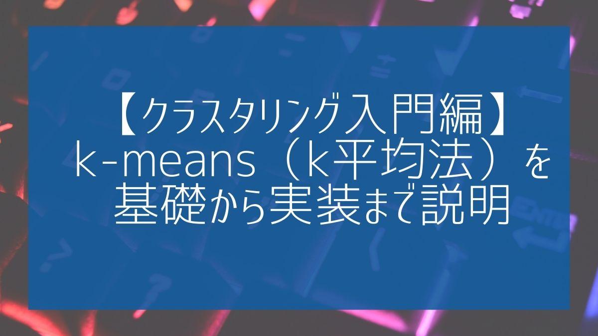 【クラスタリング入門編】k-means(k平均法)を基礎から実装まで説明