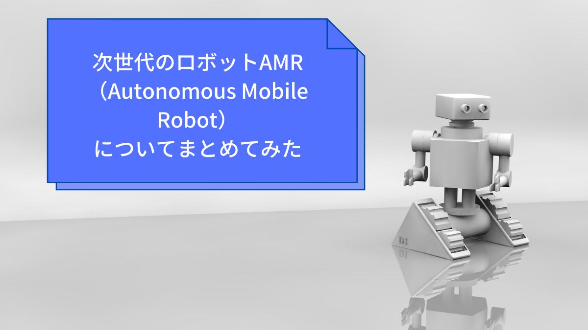 次世代のロボットAMR(Autonomous Mobile Robot)についてまとめてみた