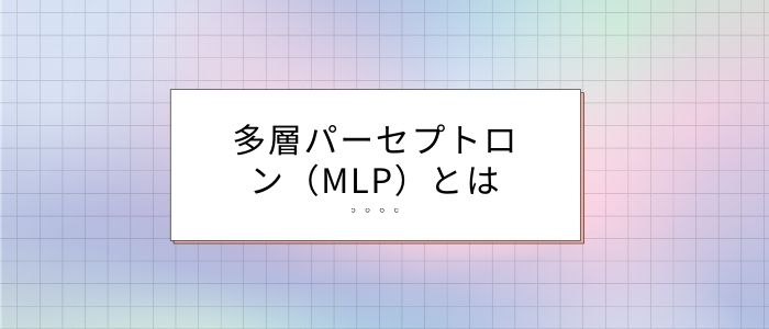 MLPのイメージ