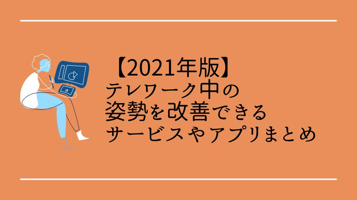 【2021年版】テレワーク中の姿勢を改善できるサービスやアプリまとめ