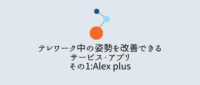 テレワーク中の姿勢を改善できるサービス・アプリその1:Alex plus