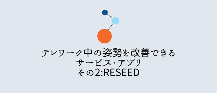 テレワーク中の姿勢を改善できるサービス・アプリその2:RESEED
