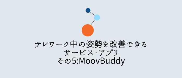 テレワーク中の姿勢を改善できるサービス・アプリその5:MoovBuddy