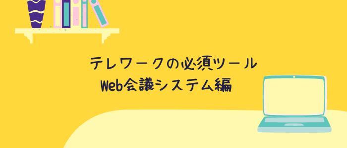 テレワークの必須ツール〜Web会議システム編〜