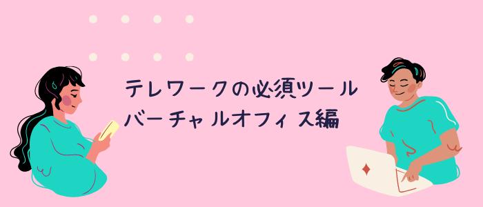 テレワークの必須ツール〜バーチャルオフィス編〜