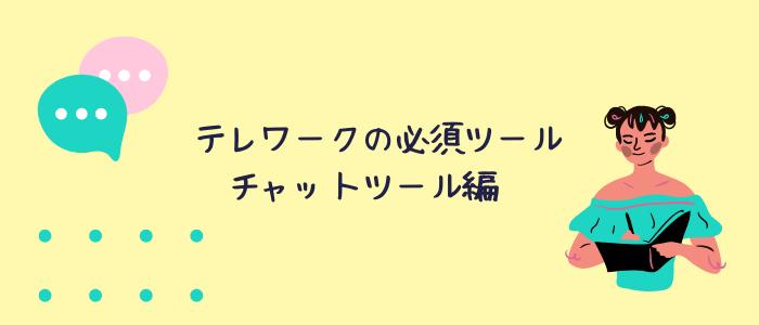 テレワークの必須ツール〜チャットツール編〜