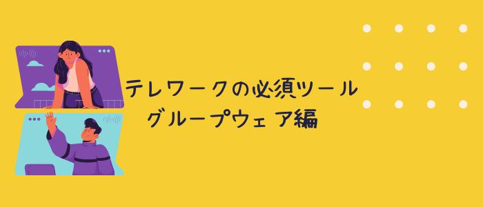 テレワークの必須ツール〜グループウェア編〜