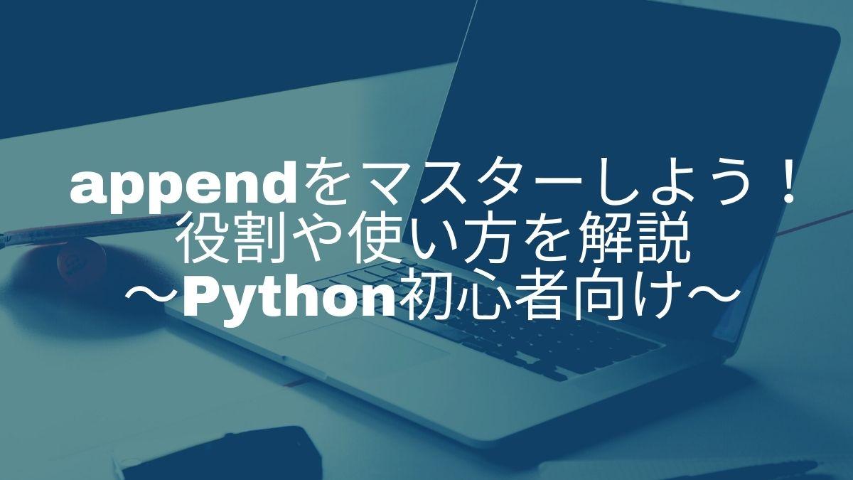 appendをマスターしよう!役割や使い方を解説〜Python初心者向け〜