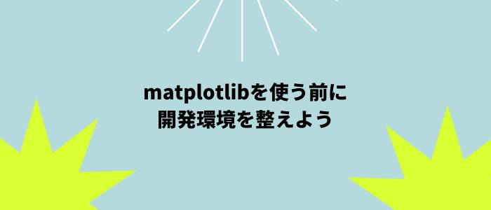 matplotlibを使う前に開発環境を整えよう