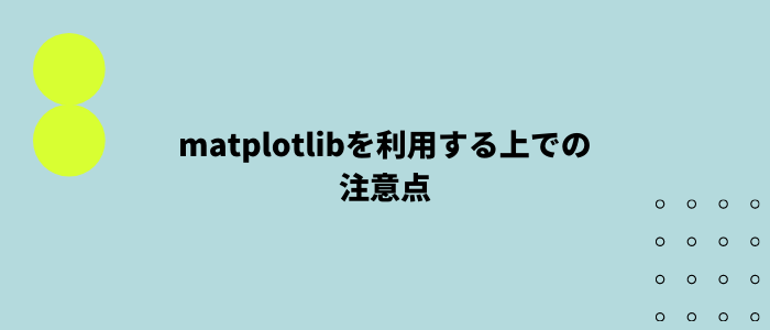matplotlibを利⽤する上での注意点