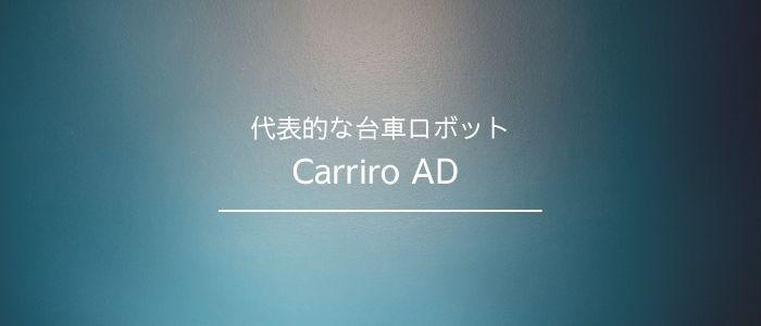 代表的な台車ロボット:Carriro AD