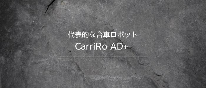 代表的な台車ロボット:CarriRo AD+