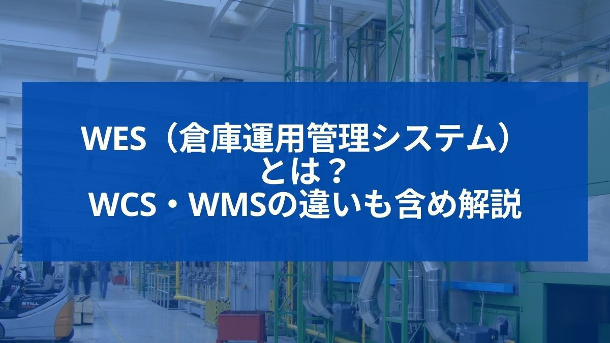WES(倉庫運用管理システム)とは?WCS・WMSの違いも含め解説