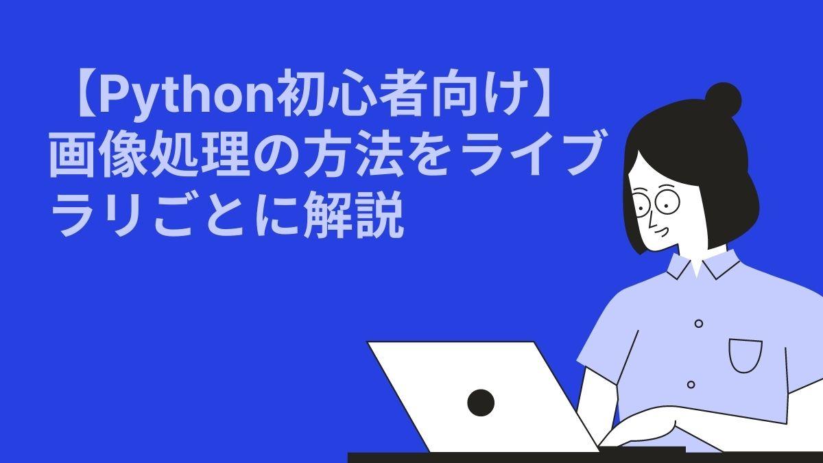 【Python初心者向け】画像処理の方法をライブラリごとに解説