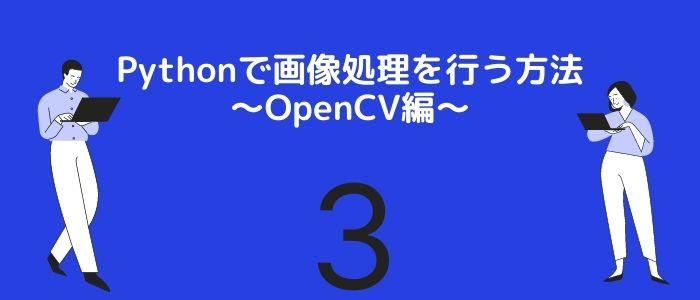 OpenCVのイメージ