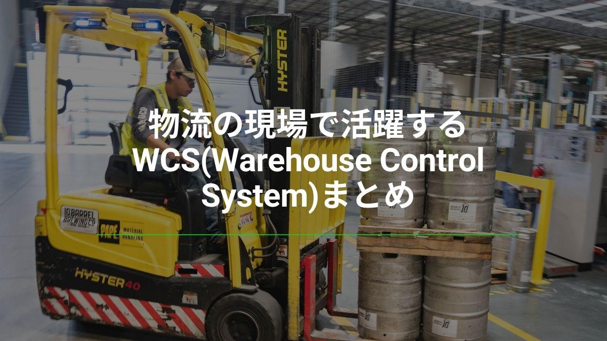 物流の現場で活躍するWCS(Warehouse Control System)まとめ