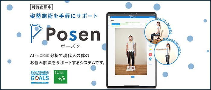 posenのサイトのイメージ