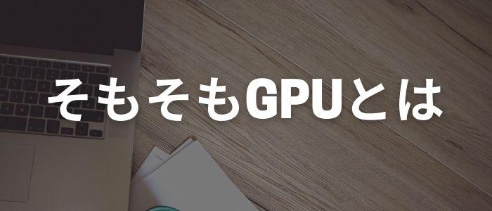 GPUのイメージ