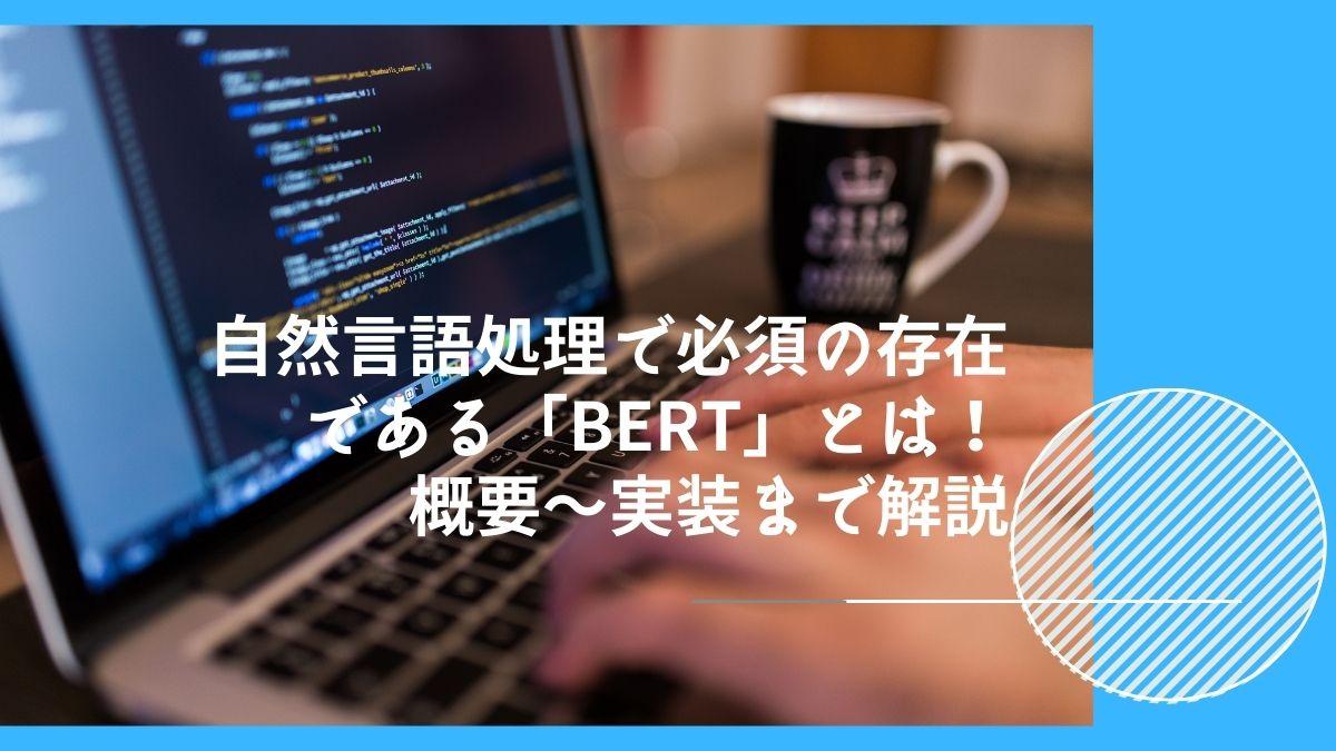 自然言語処理で必須の存在である「BERT」とは!概要〜実装まで解説