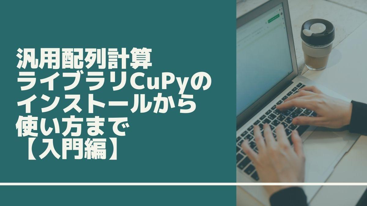 汎用配列計算ライブラリCuPyのインストールから使い方まで【入門編】
