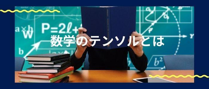 数学のイメージ
