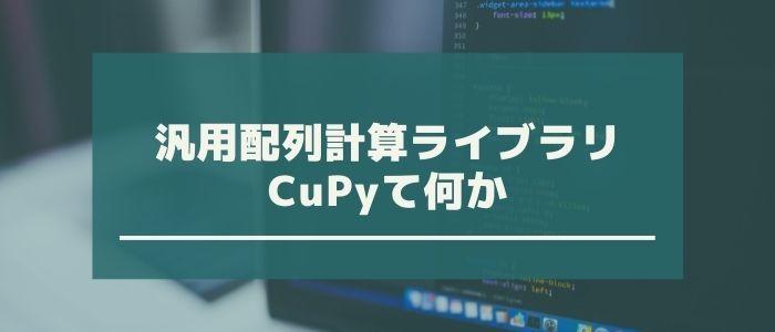 CuPyのイメージ