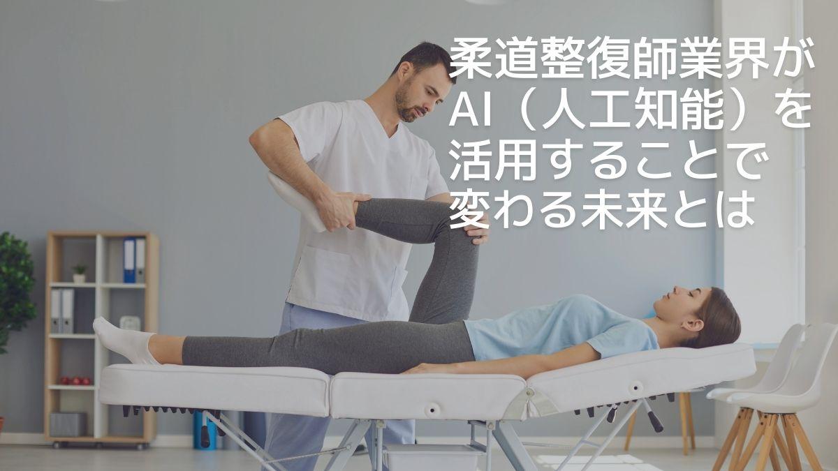 柔道整復師業界がAI(人工知能)を活用することで変わる未来とは