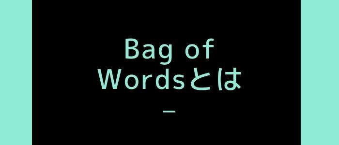 Bag of Wordsのイメージ