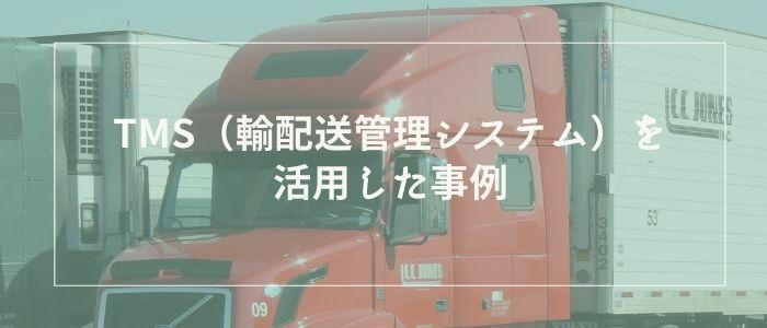 事例のイメージ