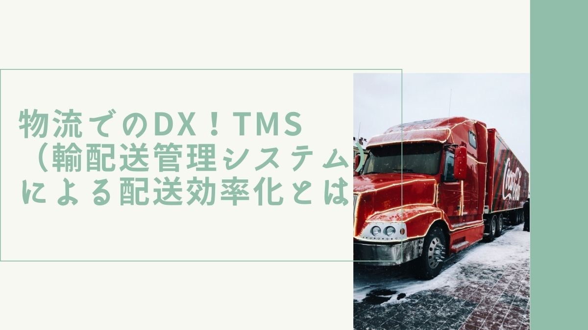 物流でのDX!TMS(輸配送管理システム)による配送効率化とは