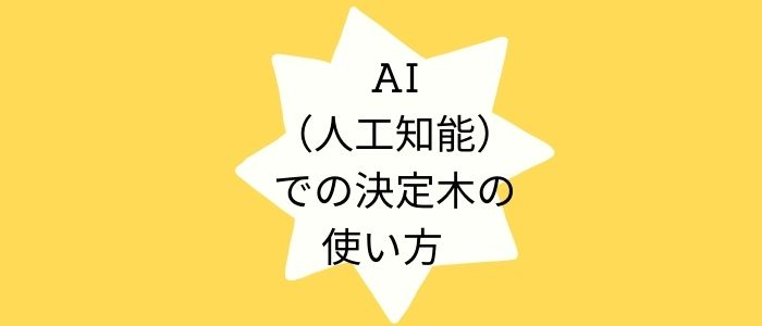 AIで使うイメージ
