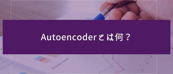 Autoencoderのイメージ