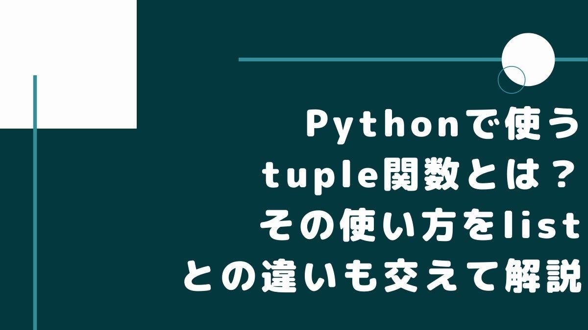 pythonで使うtuple関数とは?その使い方をlistとの違いも交えて解説
