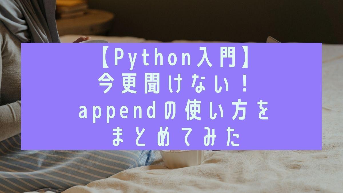 【Python入門】今更聞けない!appendの使い方をまとめてみた