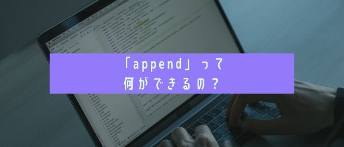 appendのイメージ