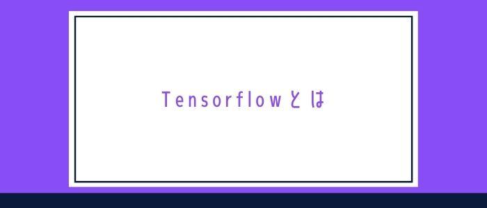 TensorFlowのイメージ