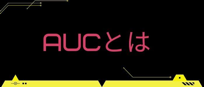 AUCのイメージ