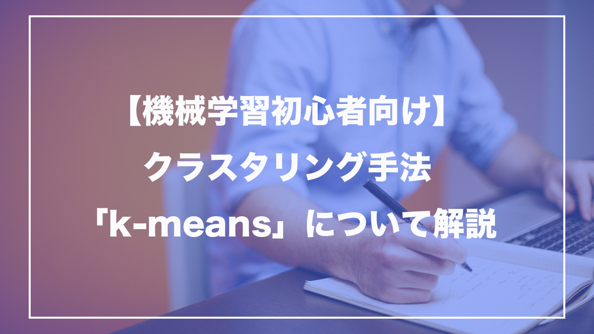 k-meansのサムネイル