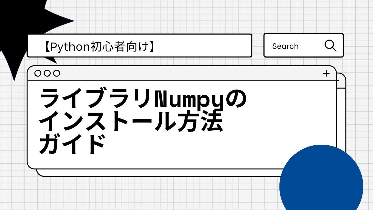 【Python初心者向け】ライブラリNumpyのインストール方法ガイド