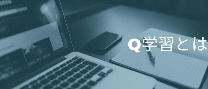 Q学習のイメージ