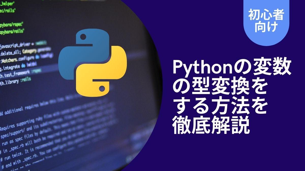 【初心者向け】Pythonの変数の型変換をする方法を徹底解説