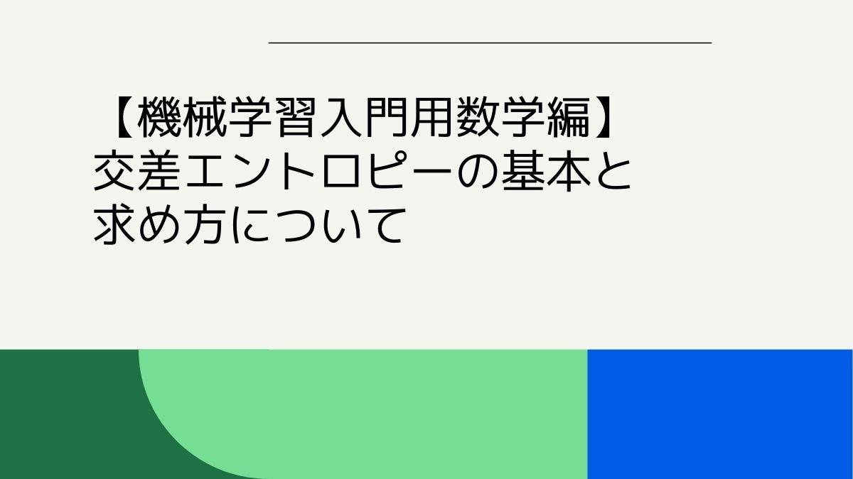 【機械学習入門用数学編】交差エントロピーの基本と求め方について