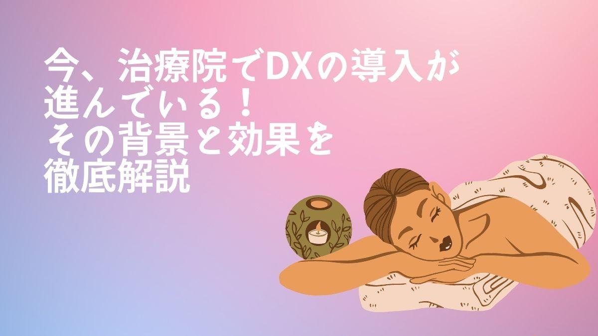 今、治療院でDXの導入が進んでいる!その背景と効果を徹底解説