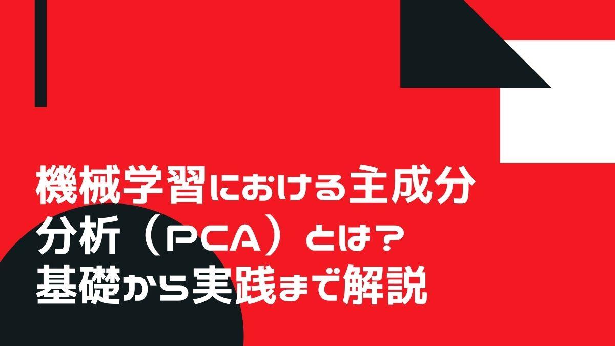 機械学習における主成分分析(PCA)とは?基礎から実践まで解説